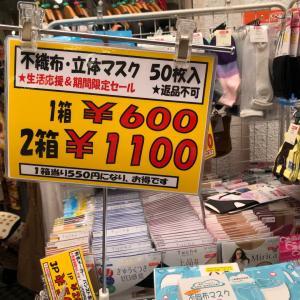 マスク50枚1箱600円 2箱で1100円 神戸三宮・元町 あっとびっくり アウトレットハウス