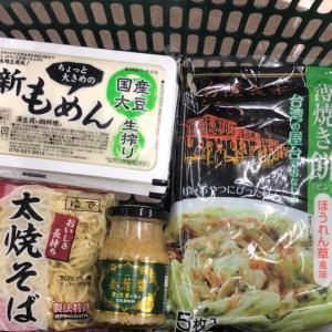 業務スーパー 私の定番4商品 業務スーパーで売ってるレジ袋は100枚入128円 エコバッグ95円
