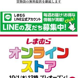 しまむら オンラインストア プレオープン 10/1 12:00から