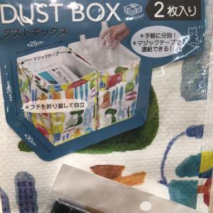 3COINS 尼崎駅店 久々に買い物へ 折りたためて自立するDUSTBOX 一旦保管マスクケース