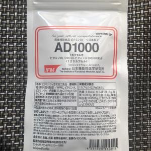 AD1000(エーディー1000)ビタミンDとAが1袋でカバー ドクター監修サプリが20%引
