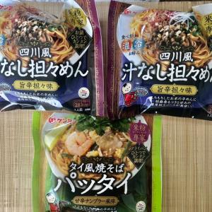 ケンミン食品のいろいろな麺が神戸三宮のダイエー神戸三宮店・イオンフードスタイル で売っている!