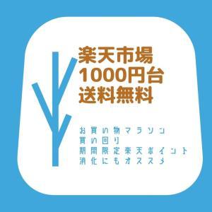 1000円台 送料無料 食品編 楽天お買い物マラソン買いまわりやポイント消化にも