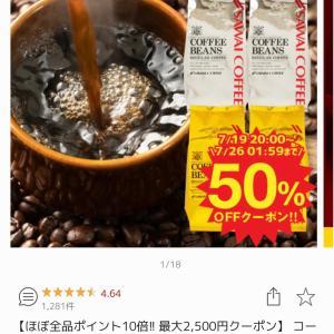 【楽天お買い物マラソン】澤井珈琲今から買える50%OFF その他お得にコーヒーが買える店