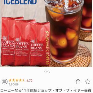 澤井珈琲 アイスコーヒー 7/21 1:59まで 1500円引クーポンで3500円が2000円!