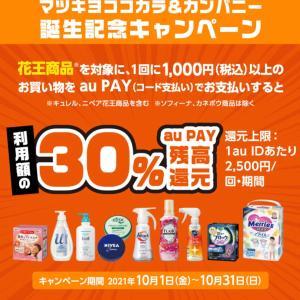 auPAY 10月1日〜花王製品「マツモトキヨシ」「ココカラファイン」で30%還元キャンペーン