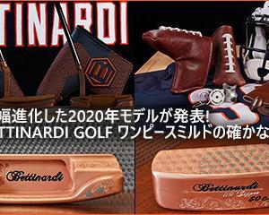 大進化した2020年モデルが発表です。。ベティナルディゴルフ ワンピースミルドの確かな打感!!