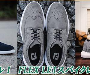 2020年フットジョイ限定モデル  FLEX LE1 シューズの紹介です。
