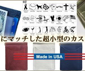 スコッティキャメロンもビックリ!!アメリカのゴルファーの間で大人気の財布です。日本円でも使える財布もあり大変便利です。小さくてカードが24枚も入るとか。。