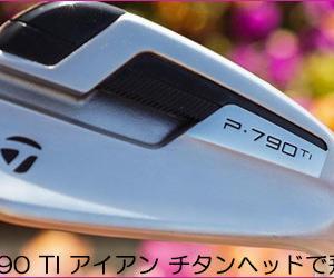 ゴルフを大好きなプレーヤーが最高のフィーリングを探求し大人気になっている2019年の売れ筋アイアンです。そしてテーラーメイド最新P・790Tiアイアンが発売です。