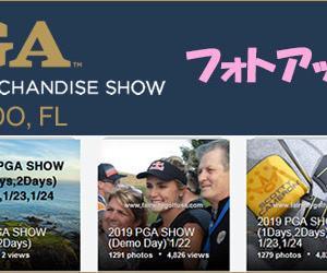 2020PGA Show コンベンションセンターから製品写真を掲載しました。。これから紹介される製品群を自分の目でご覧ください。。