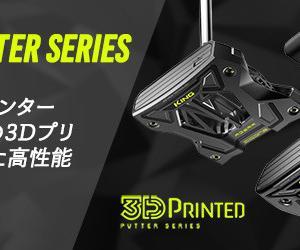 コブラから噂の3Dプリンターパターです。一本一本が正確に。 最先端の3Dプリント技術を使った高性能パターです。