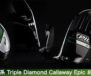 キャロウェイゴルフの2021年の大ヒット製品になるのではないかと思います。トリプルダイアモンド ドライバー