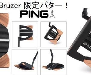 ピングから久しぶりに大物限定パター PLD Bruzerが発売です。。手に入ればラッキーです。。品質性能も最新バージョンです。。