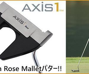 US openでジャスティンローズが使用しているパターは Axis1 Golf Rose Mallet Putterです。
