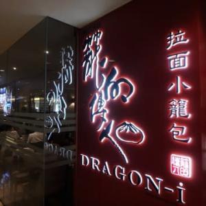 美味しい小籠包で有名な「Dragon-i ドラゴン・アイ」と、映画後に、こってりの「ばんからラーメン」
