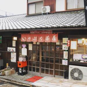 京都 仁和寺前 B'zファンが集まる店 いっぷく茶屋