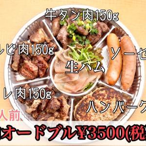 【テイクアウト】肉オードブル