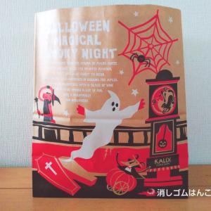 KALDIのお菓子★ハロウィン
