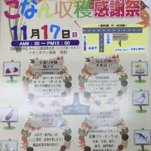 出店のお知らせ★七味