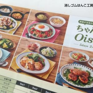 Oisixおためし5日間で料理の勉強