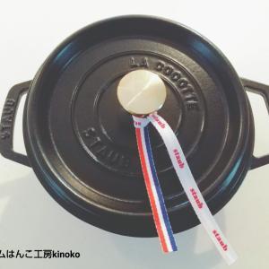 ストウブと鍋つかみ