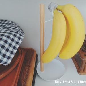お好みのバナナはどっち??