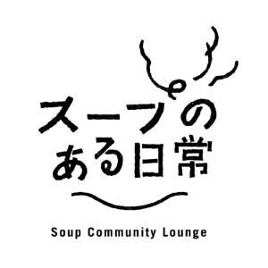 スープ屋さんからのオーダー★プランク