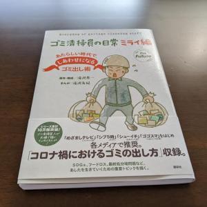 ゴミ清掃員の日常という本