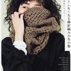 掲載作品: 新刊本『私が編みたいニット』の紹介