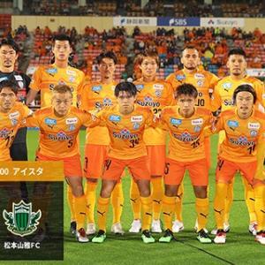 ルヴァンカップ 予選リーグ 第4節 グループD 清水エスパルスvs松本山雅FC