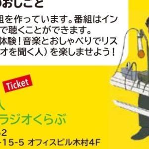 【11月23日開催!】こどもおしごとエキスポ2019『オムレッツ!あおもり』【あおラジも参加!】