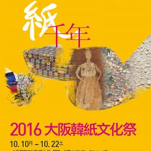 2016 大阪韓紙文化祭「紙、千年」