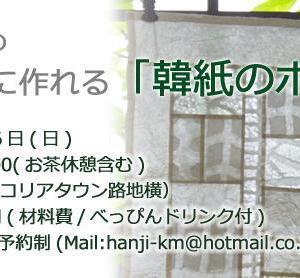 中野啓子さんの「韓紙のポジャギ」WS
