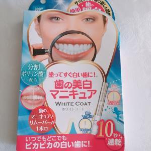 歯のマニキュアで白い歯に♪.*+(*'▽')+.*