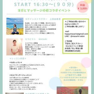 ヨガ&セルフマッサージイベント開催!!