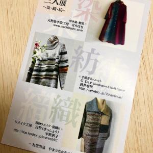 冬の装い三人展