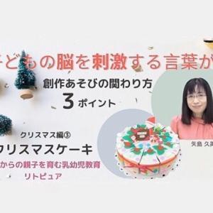 リトピュアTube「創作遊びの関わり方3つのポイント」クリスマスケーキを作ろう☆リトミック仙台♪