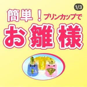 【超簡単!】ひな人形を親子で~YouTubeで季節行事に親しむ☆仙台のリトピュア教室はコチラ♪