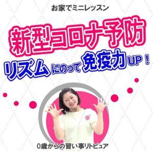 【お家でコロナ対策】親子でリトミックを使って笑顔で免疫力UP!仙台親子リトミック教室♪