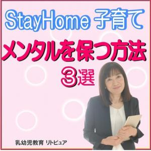 【#StayHome子育てに負けない】メンタルの健康を保つ方法【3選】仙台リトピュア♪