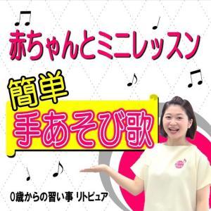 【ベビーリトミック】赤ちゃんと手あそび歌!体を触って簡単!無料でミニレッスンを受ける方法あるよ♪