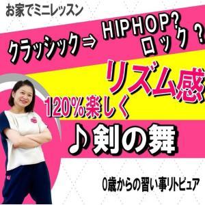 剣の舞でリトミック【リズム感】HIPHOPアレンジで120%楽しい!リトピュア音楽空間を体感♪
