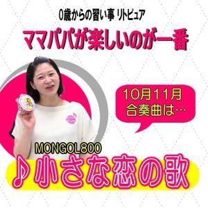 【小さな恋の歌 MONGOL800】ママパパ楽しい合奏でリトミック☆ひびけ!恋のうた!仙台親子♪