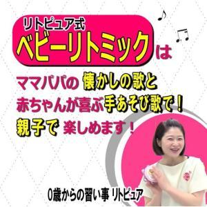 子育てのコツ☆ママパパが楽しい!と思うことが大事☆リトピュアTubeで一緒に歌って~仙台教室♪