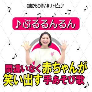 100%楽しい!【赤ちゃんが絶対笑い出す】超簡単ベビーリトミック~YouTube公開!仙台親子♪