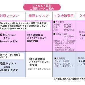 リトピュア教室入会コース2種類ございます☆対面またはZoomレッスン+動画レッスンの同時受講♪