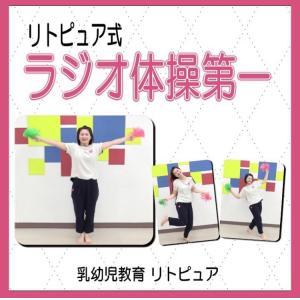 【ラジオ体操第一】リトピュア式で親子で楽しく踊ろう☆今回のYouTubeは運動不足解消にも♪