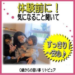 【子どもの習い事】体験する前に気になることにお応えします☆0歳からのリトピュア 仙台♪