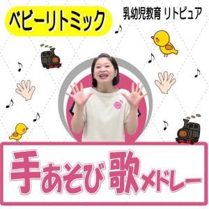 YouTubeで!ママパパとできる♪手あそび歌メドレー【ベビーリトミック】☆仙台リトピュア♪